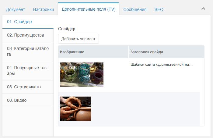 управление шаблоном внутренних страниц на MODx